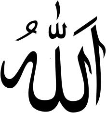 El nombre de Alá escrito en lengua árabe
