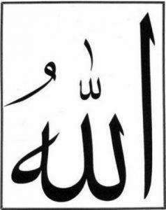 Grafia del nombre Allah en arabe
